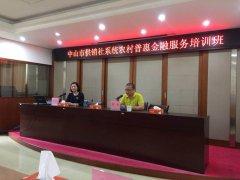 中山市供销社系统农村普惠金融服务培训圆满举行